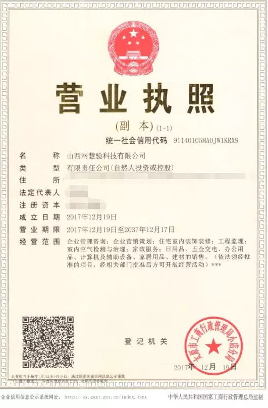網慧驗房營業執照